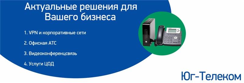Интернет услуги и услуги телефонной связи