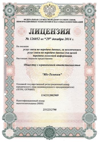 Лицензия №126052