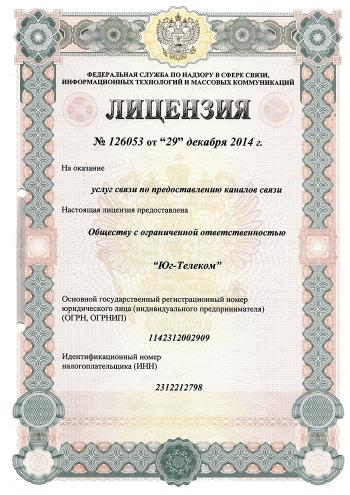 Лицензия №126053