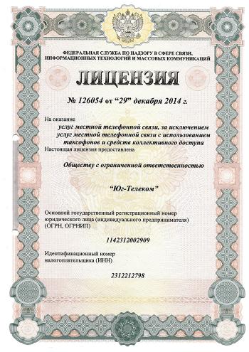 Лицензия №126054