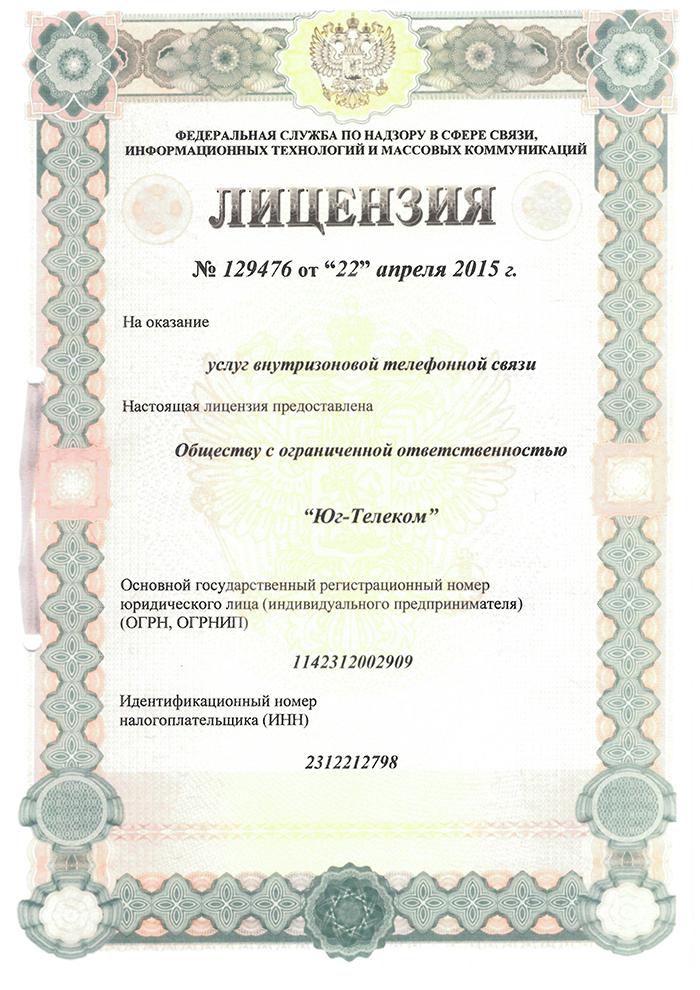 Лицензия №129476