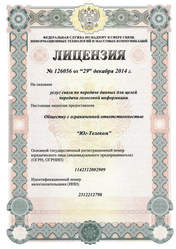Лицензия №126056