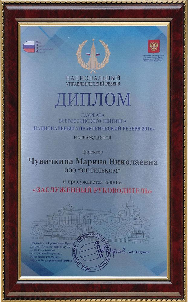 сертификат компании юг-телеком Симферополь