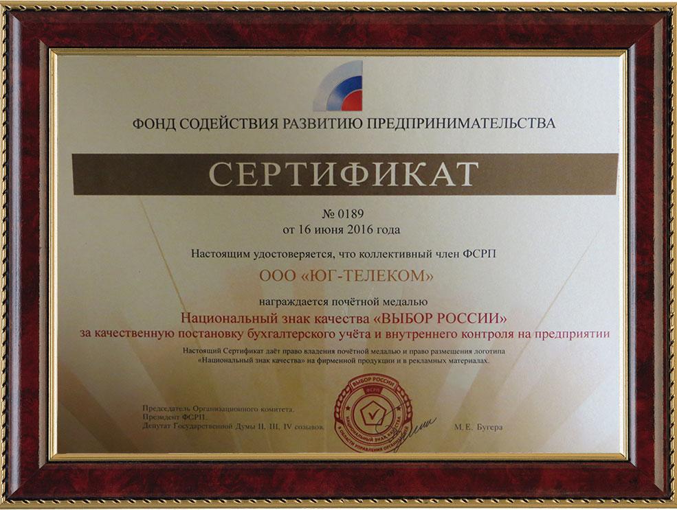 услугами связи в Симферополе от компании Юг-телеком